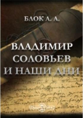 Владимир Соловьев и наши дни. Поэмы. Исповедь язычника