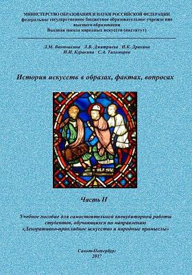 История искусств в образах, фактах, вопросах: учебное пособие, Ч. 2