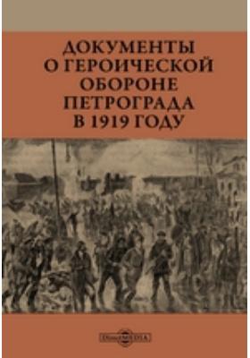 Документы о героической обороне Петрограда в 1919 году