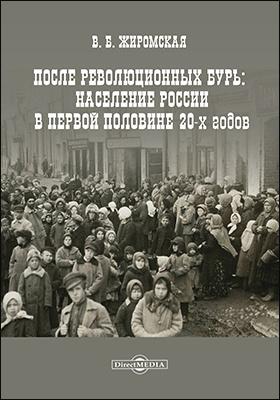 После революционных бурь : население России в середине 20-х годов: монография