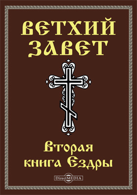 Ветхий завет : Вторая книга Ездры (2 Езд)