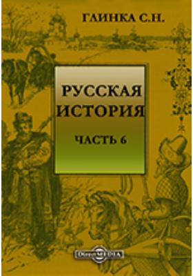 Русская история, Ч. 6