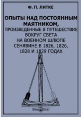 Опыты над постоянным маятником, произведенные в путешествие вокруг света на военном шлюпе Сенявине в 1826, 1826, 1828 и 1829 годах