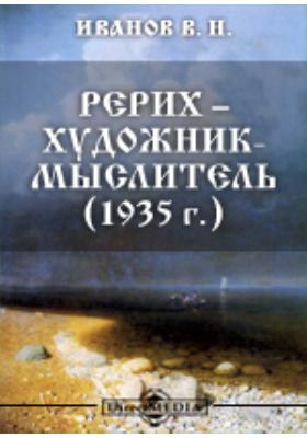 Рерих - художник-мыслитель (1935 г.)