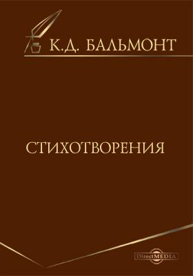 Cтихотворeния: сборник