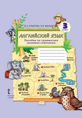 Английский язык : пособие по грамматике «Grammar Companion» для 3 класса общеобразовательных организаций