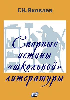 Спорные истины «школьной» литературы: научно-популярное издание