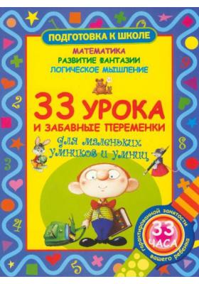 33 урока и забавные переменки : Для маленьких умников и умниц