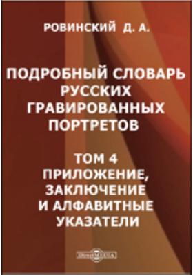 Подробный словарь русских гравированных портретов. Т. 4. Приложение, заключение и алфавитные указатели