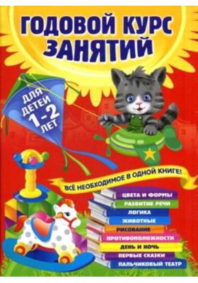 Годовой курс занятий : Для детей 1-2 лет
