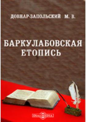 Баркулабовская летопись // Университетские известия. Год 38. №12, декабрь