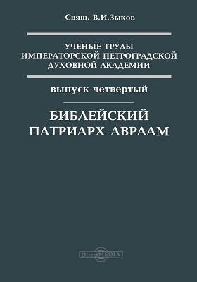 Библейский патриарх Авраам: духовно-просветительское издание