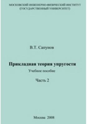 Прикладная теория упругости. Учебное пособие в двух частях, Ч. 2
