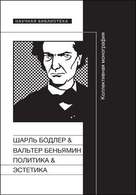 Шарль Бодлер & Вальтер Беньямин: Политика & Эстетика: коллективная монография