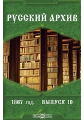 Русский архив. 1867. Вып. 10