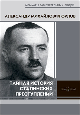 Тайная история сталинских преступлений: историко-документальная литература