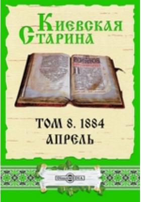 Киевская Старина. 1884. Т. 8, Апрель