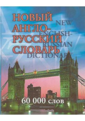 Новый англо-русский словарь : 60 000 слов