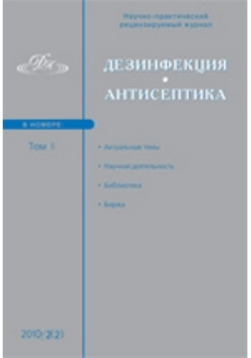 Дезинфекция. Антисептика: журнал. 2010. Т. I, № 2(2)