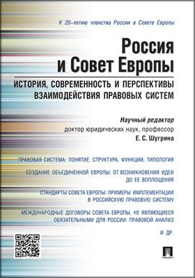 Россия и Совет Европы : история, современность и перспективы взаимодействия правовых систем: научно-практическое пособие
