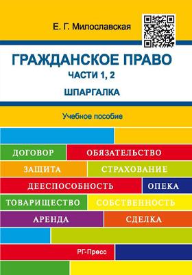 Гражданское право. Шпаргалка: учебное пособие, Ч. 1, 2