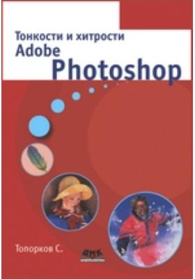 Тонкости и хитрости Adobe Photoshop: практическое пособие