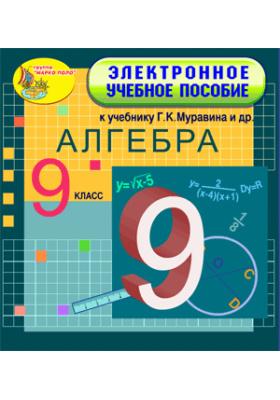 Электронное учебное пособие к учебнику математики для 9 класса Г. К. Муравина и др.