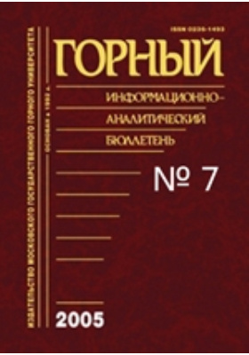 Горный информационно-аналитический бюллетень: журнал. 2005. № 7