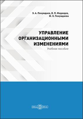 Управление организационными изменениями (курс лекций, практикум, консультационный курс, тесты): учебное пособие