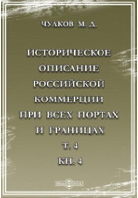 Историческое описание Российской коммерции : при всех портах и границах от древних времен до ныне настоящего. Т. 4, Кн. 4