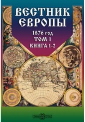 Вестник Европы. 1876. Т. 1, Книга 1-2, Январь-февраль