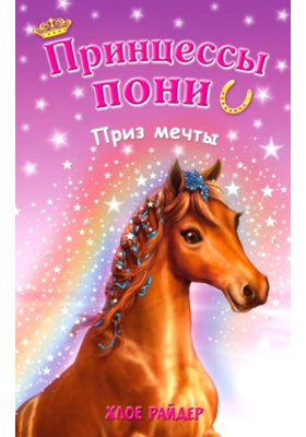 Приз мечты = Princess Ponies 2. A Dream Come True