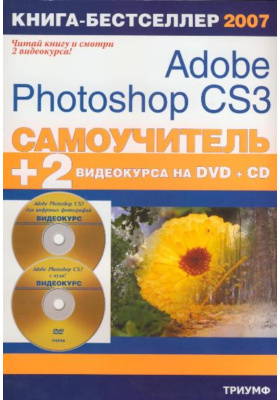 Самоучитель Adobe Photoshop CS3 + 2 видеокурса на DVD и CD