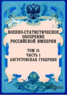 Военно-статистическое обозрение Российской Империи. Т. 15, Ч. 1. Августовская губерния