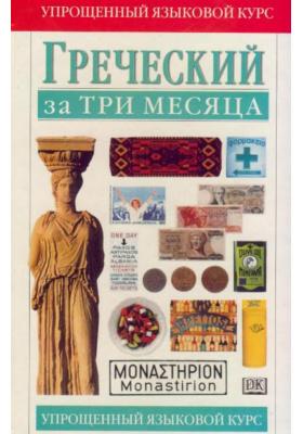 Греческий за три месяца = Greek in Three Months : Учебное пособие
