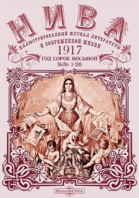 Нива : иллюстрированный журнал литературы и современной жизни. Год сорок восьмой. 1917. № 1-26