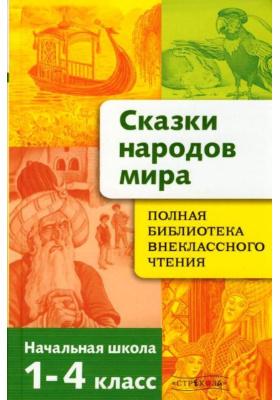 Сказки народов мира : Начальная школа. 1-4 классы