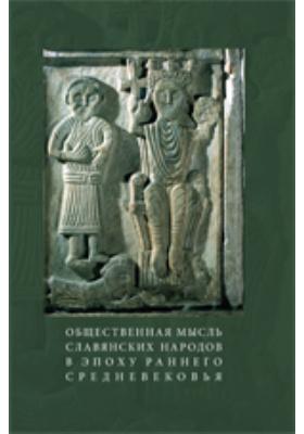 Общественная мысль славянских народов в эпоху Раннего Средневековья: сборник научных трудов