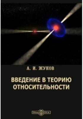Введение в теорию относительности