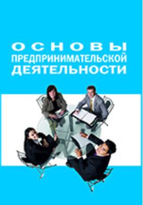 Основы предпринимательской деятельности: учебное пособие