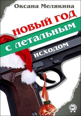 Новый год с летальным исходом: остросюжетный детектив
