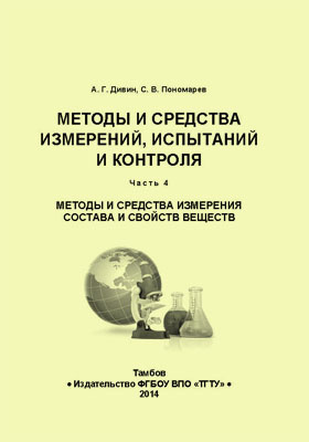 Методы и средства измерений, испытаний и контроля, Ч. 4. Методы и средства измерения состава и свойств веществ