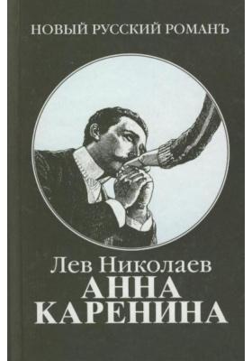 Анна Каренина : Роман