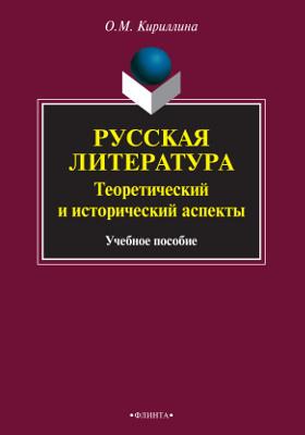 Русская литература: теоретический и исторический аспекты: учебное пособие