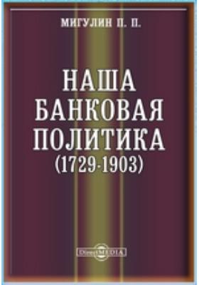 Наша банковая политика (1729-1903)