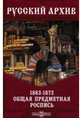Русский архив 1863-1872. Общая предметная роспись. 1873