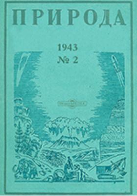 Природа: газета. № 2. 1943 г