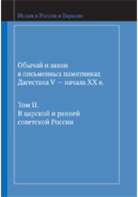 Обычай и закон в письменных памятниках Дагестана V — начала XX в. Т. II. В царской и ранней советской России