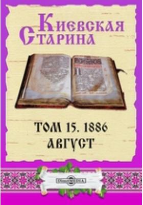 Киевская Старина: журнал. 1886. Т. 15, Август