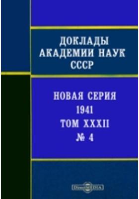 Доклады Академии наук СССР : Новая серия: газета. Т. XXXII, № 4. 1941 г